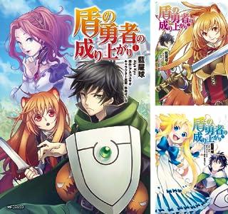 盾の勇者の成り上がり (全15巻)(MFコミックス フラッパーシリーズ)