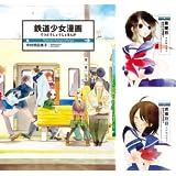 [まとめ買い] 鉄道少女漫画(楽園コミックス)