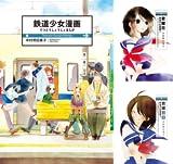 おすすめ漫画「鉄道少女漫画」