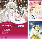 [まとめ買い] ハダカのロマンス テーマセット(ハーレクインコミックス)
