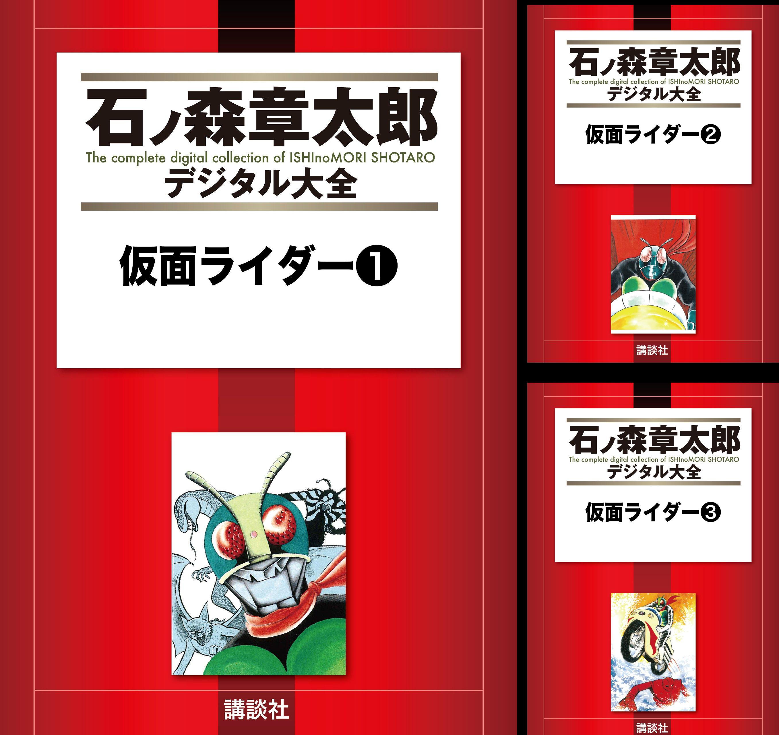 [まとめ買い] 仮面ライダー(石ノ森章太郎デジタル大全)