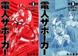 [まとめ買い] 電人ザボーガー(カドカワデジタルコミックス)