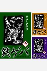 銭ゲバ Kindleシリーズ