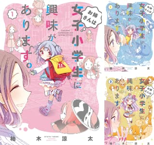 お姉さんは女子小学生に興味があります。 (全5巻)(バンブーコミックス)