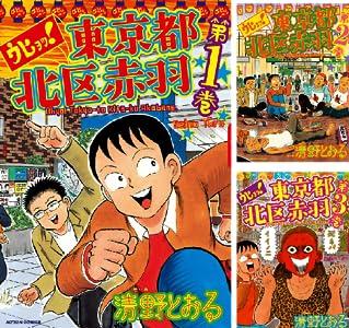 ウヒョッ!東京都北区赤羽 (全6巻) Kindle版