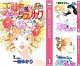 [まとめ買い] 天使のツラノカワ(クイーンズコミックスDIGITAL)