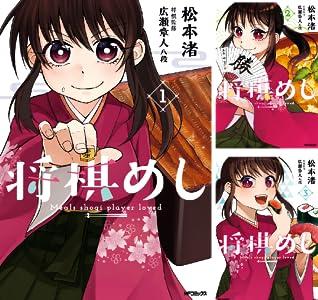 将棋めし (全6巻)(MFコミックス フラッパーシリーズ)