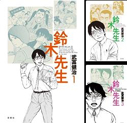 [まとめ買い] 鈴木先生(アクションコミックス) 著者:  武富健治