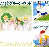 [まとめ買い] ここはグリーン・ウッド