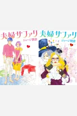 夫婦サファリ Kindleシリーズ