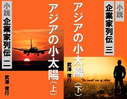 [まとめ買い] アジアの小太陽 著者:  武澤 信行