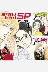 ホタルノヒカリ SP Kindleシリーズ