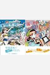 [まとめ買い] 渡り鳥とカタツムリ Kindle版