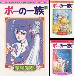 [まとめ買い] ポーの一族(フラワーコミックス) 著者:  萩尾望都