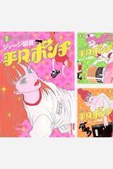 平凡ポンチ Kindleシリーズ