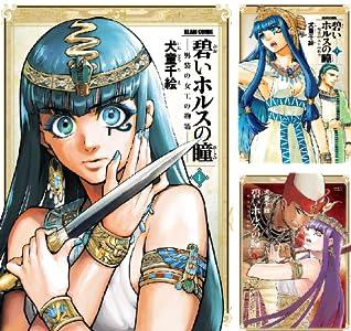 碧いホルスの瞳 -男装の女王の物語- (全8巻)(HARTA COMIX)