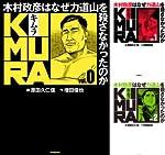 [まとめ買い] KIMURA~木村政彦はなぜ力道山を殺さなかったのか~