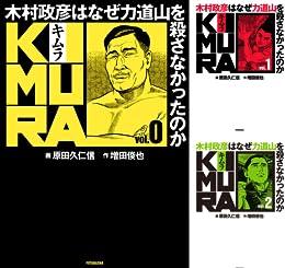 [まとめ買い] KIMURA~木村政彦はなぜ力道山を殺さなかったのか~(アクションコミックス)