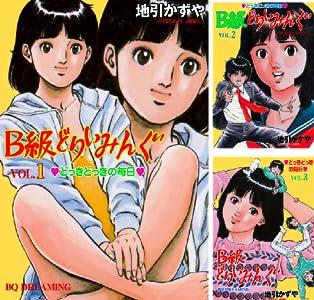 B級どりいみんぐ (全7巻)(グループ・ゼロ)