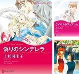 [まとめ買い] 美しきライバルテーマセット(ハーレクインコミックス)