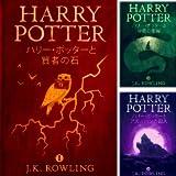 [まとめ買い] ハリー・ポッターシリーズ