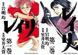 [まとめ買い] レイリ(少年チャンピオン・コミックス エクストラ)