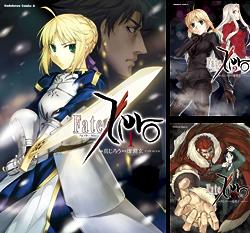 [まとめ買い] Fate/Zero(角川コミックス・エース) 著者:  真じろう 虚淵玄(ニトロプラス)/TYPE-MOON