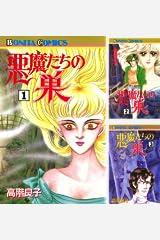 悪魔たちの巣 Kindleシリーズ