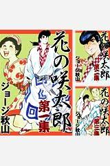 花の咲太郎 Kindleシリーズ