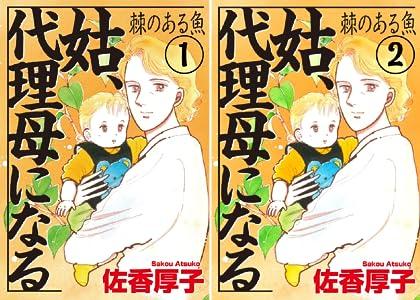 姑、代理母になる 棘のある魚 (全2巻)(素敵なロマンス ドラマチックな女神たち)