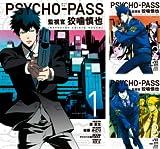 [まとめ買い] PSYCHO-PASS 監視官 狡噛慎也(コミックブレイド)