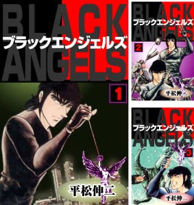 ブラック・エンジェルズ (全20巻)(グループ・ゼロ)