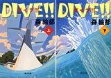 [まとめ買い] DIVE!! (文庫版)