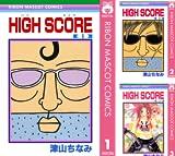 [まとめ買い] HIGH SCORE(りぼんマスコットコミックスDIGITAL)