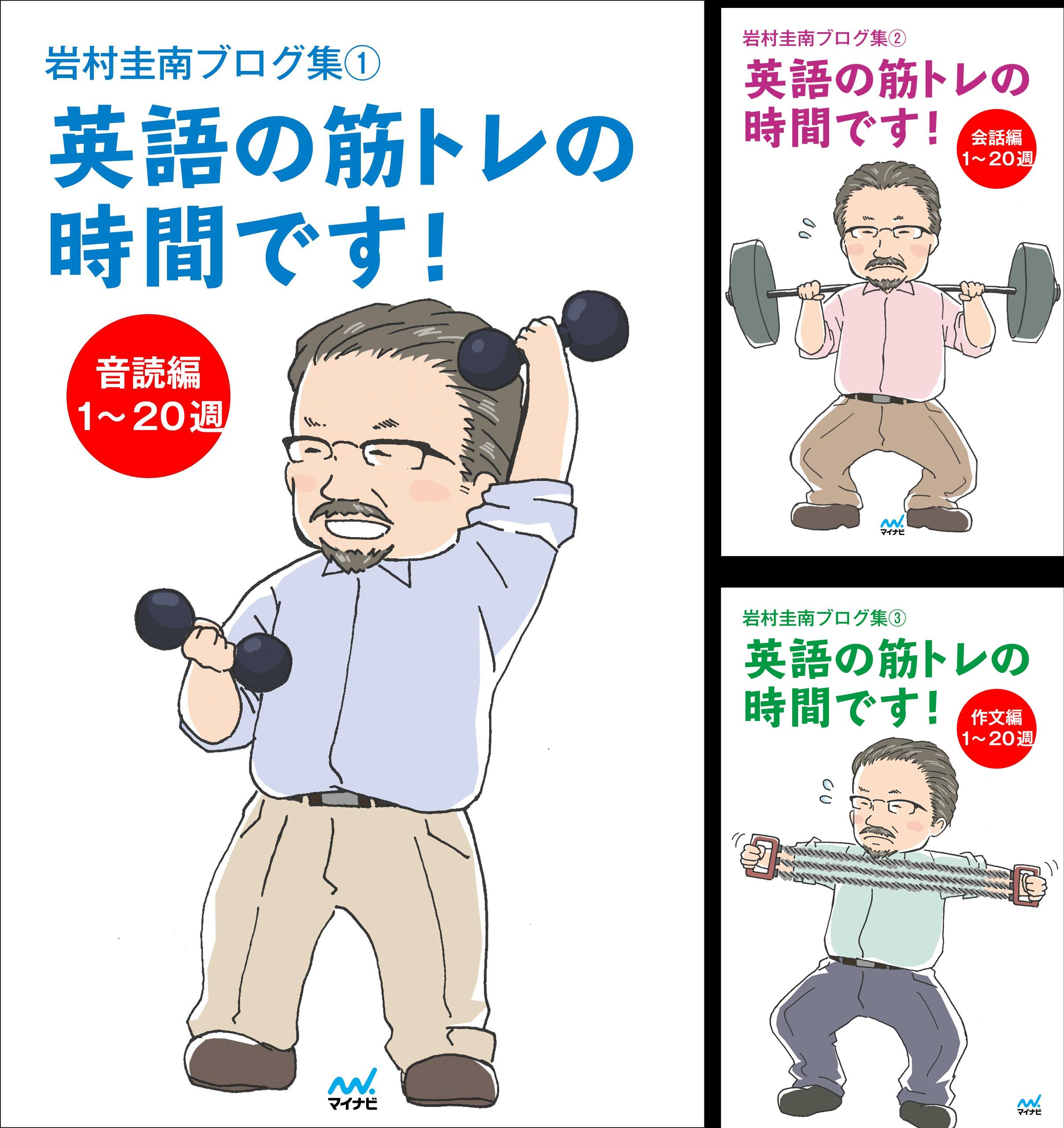 [まとめ買い] 岩村圭南ブログ集