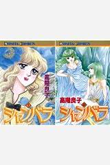 シャンバラ Kindleシリーズ