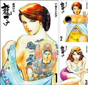 龍子~羅刹の女~ (全9巻)(グループ・ゼロ)