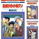 [まとめ買い] おまけの小林クン(花とゆめコミックス)