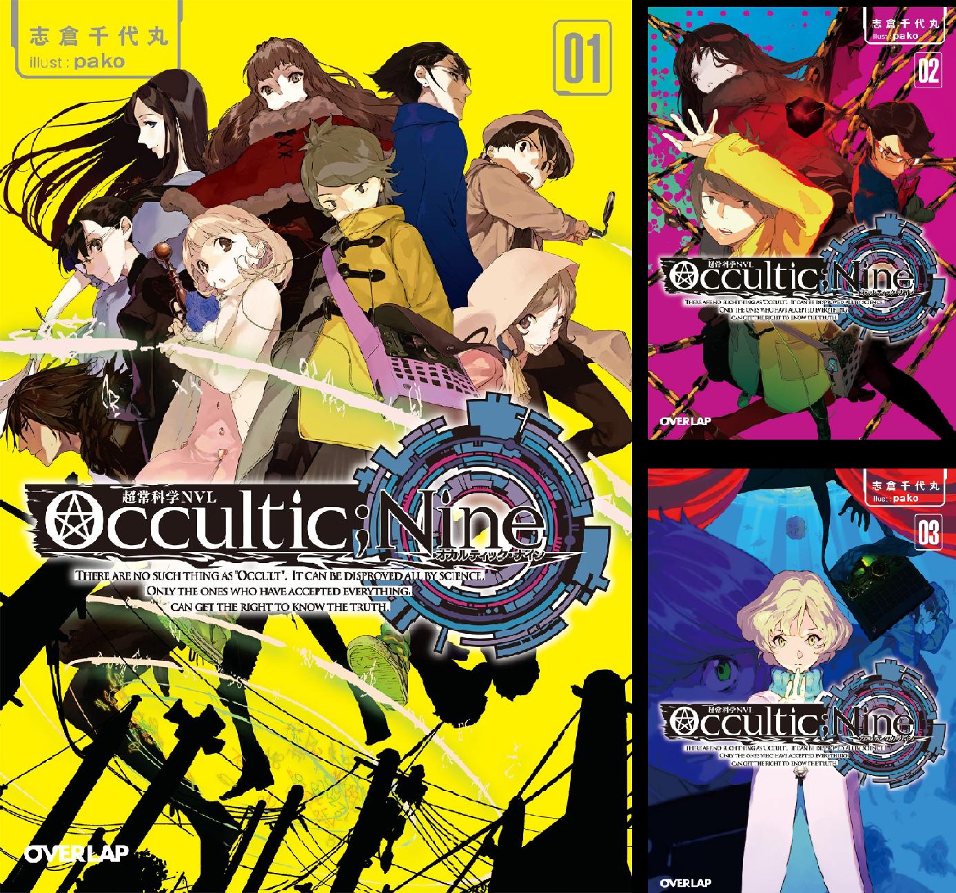 [まとめ買い] Occultic;Nine -オカルティック・ナイン-