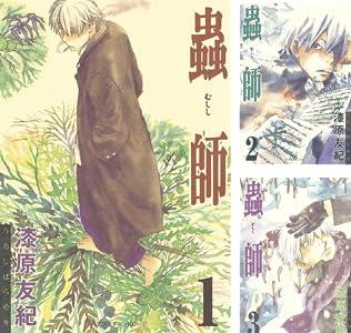 蟲師 (全10巻) Kindle版