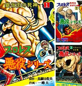 プロレス悪役シリーズ (全5巻)(グループ・ゼロ)