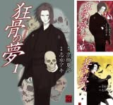 [まとめ買い] 狂骨の夢(カドカワデジタルコミックス)
