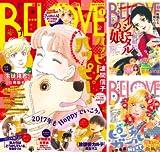 [まとめ買い] BE・LOVE 2017年