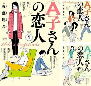 A子さんの恋人 (全7巻)(HARTA COMIX)