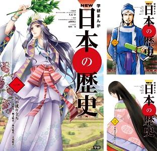 NEW日本の歴史