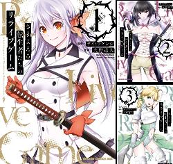 さまよえる転生者たちのリライブゲーム(全3巻)(ドラゴンコミックスエイジ)