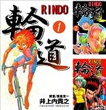 [まとめ買い] 輪道-RINDO-