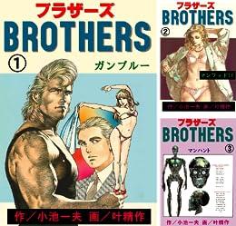 BROTHERS-ブラザーズ