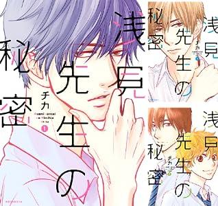浅見先生の秘密 (全4巻)(ARIAコミックス)