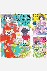 [まとめ買い] 恋せよキモノ乙女 Kindle版